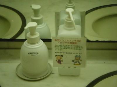 洗面所アルコール消毒.jpg