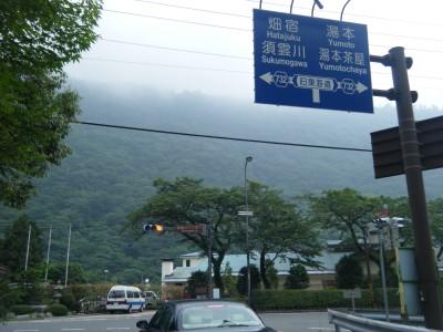 須雲川インター出口.jpg