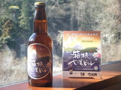 箱根七湯ビール.jpg