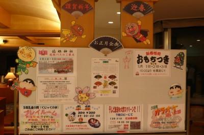 2012年 お正月イベント.jpg