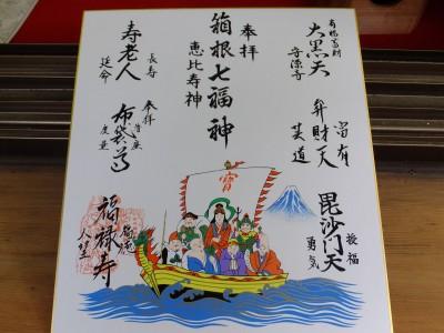 shichihukujinshikishi.jpg