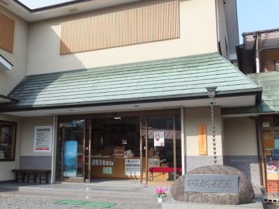 本間寄木美術館.jpg