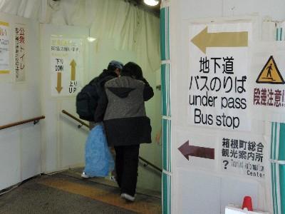 箱根湯本駅地下道入口