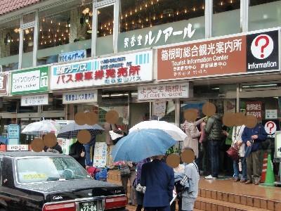 箱根湯本駅バス乗場